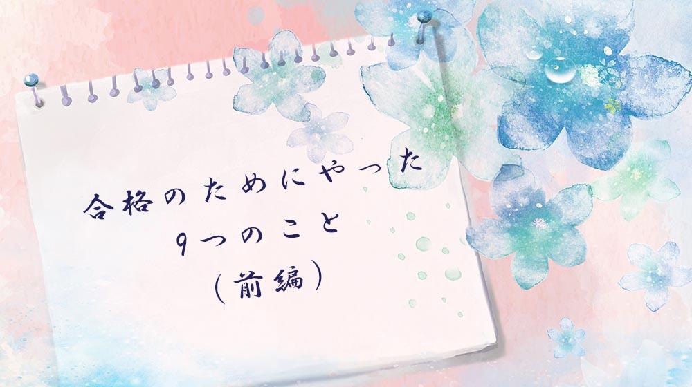 内定者インタビュー
